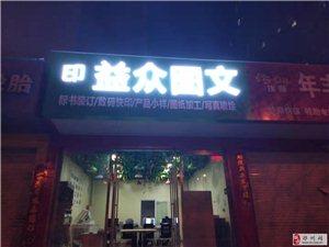 鄭州市中原區24小時益眾圖文打印店