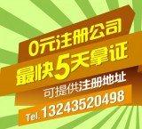 想在重慶創業,如何快速完成公司注冊