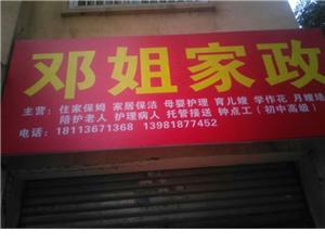 仁寿县邓大姐保洁家政公司