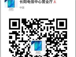 长阳电信中心厅至美新机vivo X27闪耀登场