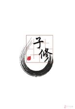 写好中国字   就有子修格