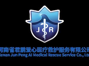 """河南君鹏爱心医疗转运""""非急救医疗转运项目""""地市合作"""