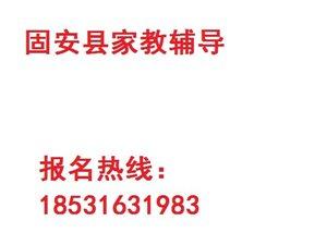 固安县英语家教