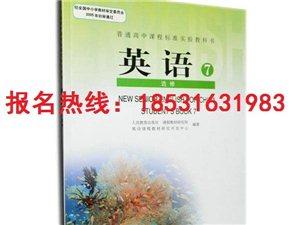 固安县英语家教 英语辅导