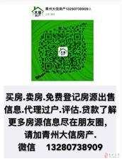 东阳大厦东邻糕点厂宿舍5楼90平39.9万出售带