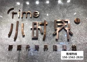 惠州『小时界』地址、单价、面积、售楼处接送专车!