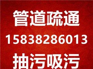 鄭州市疏通污水管道污水井158-3828-6013