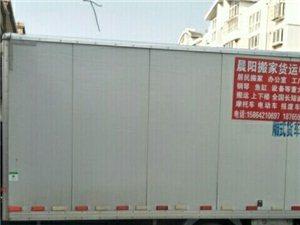 沂水晨阳搬家货运服务中心