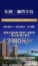南宁青秀东城澜湾半岛开盘在即!3-5房接受预约