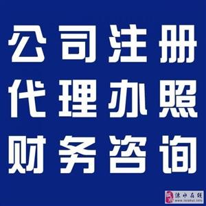 公司注册代办执照工商代理营业执照记账报税税务咨询