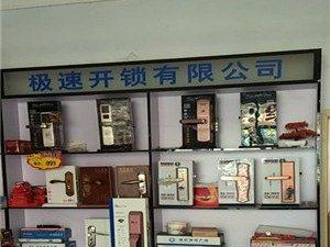 平舆县极速开锁公司专开修锁各种民用锁配汽车钥匙