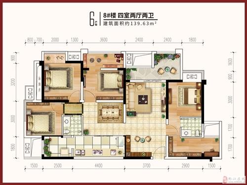 8#楼 139㎡ 大四室两厅两卫