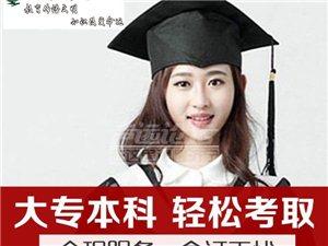 2019年济宁各地区成人高考函授的报名时间