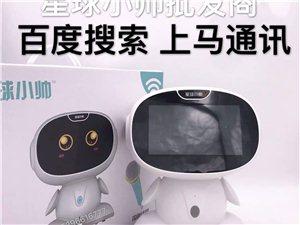 星球小帅智能机器人家教机