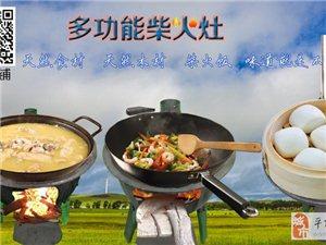 農村家用柴火鍋臺招商代理