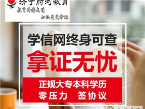 济宁府河成人教育成人高考函数报名中心