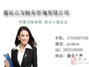 莆田小微企业财务代理记账报税