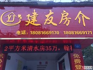 东湖上城2室2厅1卫送40多平米平台家具家电全齐领包入住!!!