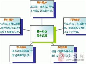 鄭州IT外包 網絡維護 鄭州電腦維護 電腦維修 重裝系統