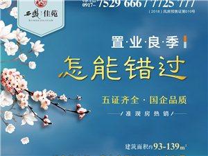 西凤佳苑耀世发售  准现房93-139平米 华美绽放