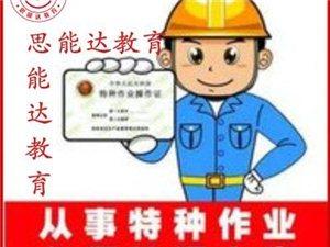 电工、电焊工、高处作业等特种作业培训