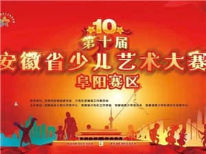 第十届安徽省少儿艺术大赛阜阳赛区选拔赛