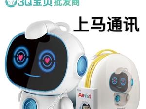 3Q宝贝智能机器人家教机