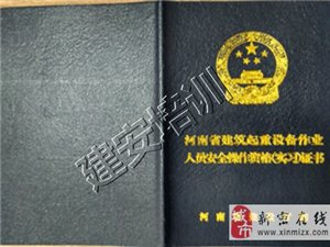 安監局特種工起重特種設備作業人員培訓報名