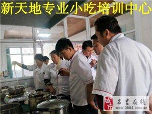 新疆椒麻雞培訓當然選擇新天地讓您滿意