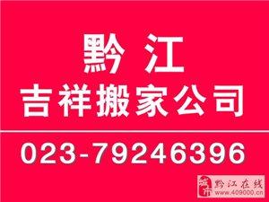重庆黔江搬家公司