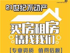新区第一城2室2厅1卫2100元/月