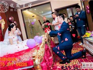 新野婚慶公司高端婚禮策劃