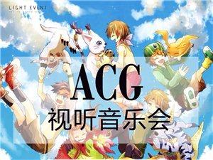 ACG視聽音樂會