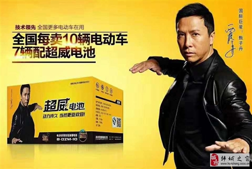 超威電池韓城上門換新以舊換新