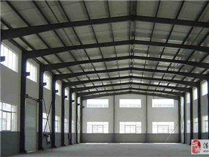 开发区弋阳东路南侧,大型钢构厂房对外出租,水、三项电齐全