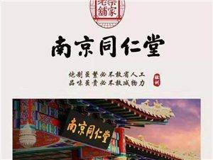 南京同仁堂國曜魔力油誠招新零售渠道經銷商、實體經銷