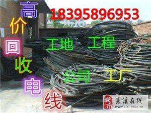 坎墩高價回收廢銅,廢鐵,鋁,電線電纜,空調,不銹鋼