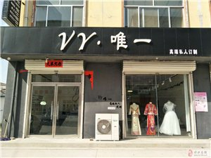Vy唯一婚纱店