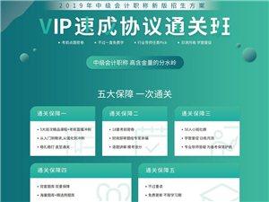 2019年中������考�VIP班�慰�H需400元