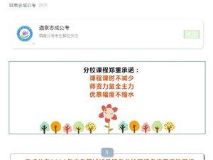 志成公考 | 玉门分校省考笔试辅导3月30日开班