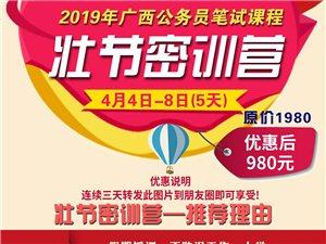考吧教育 2019广西区考笔试 三月三壮节密训营
