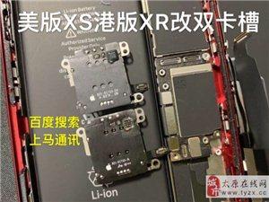 iPhone苹果XR美版XS Max刷改双卡