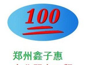 勞動致富,鄭州鑫子惠強弱電工程布線施工承包