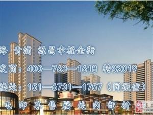『上海青浦源昌幸福金街」——『欢迎您??!」『官方」