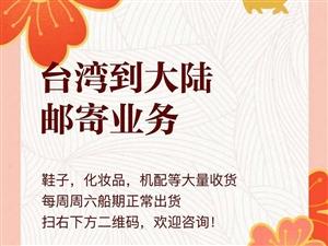 台湾化妆品鞋子到福州海运专线物流门到门服务