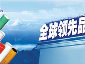 国内塑料管道品牌前十名 汉中ppr水管十大品牌