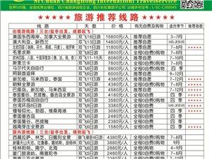 2019年4-6月份旅游热销线路火热报名中