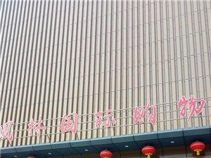 凤林国际购物广场招商