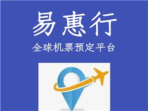 特價機票加盟-易惠行機票平臺