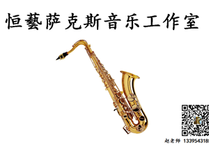 2020年恒艺萨克斯音乐工作室招生